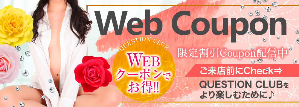 WEB割引クーポン