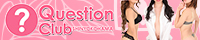 横浜・新横浜 QUESTION CLUB(クエスチョン クラブ)